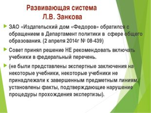Развивающая система Л.В. Занкова ЗАО «Издательский дом «Федоров» обратился с