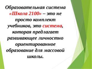 Образовательная система «Школа 2100» – это не просто комплект учебников, это