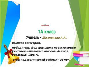 УМК «Школа России» 1А класс Учитель - Джеланова А.А., высшая категория, побе