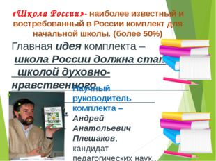 Главная идея комплекта – школа России должна стать школой духовно- нравственн