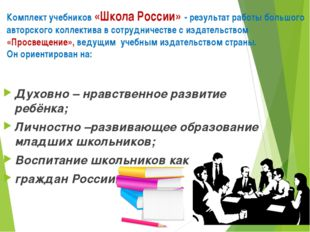 Комплект учебников «Школа России» - результат работы большого авторского колл