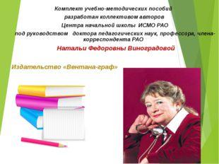 Комплект учебно-методических пособий разработан коллективом авторов Центра на