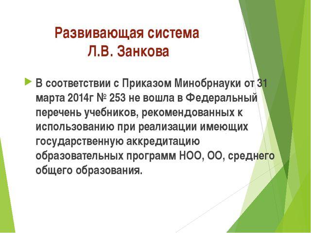 Развивающая система Л.В. Занкова В соответствии с Приказом Минобрнауки от 31...