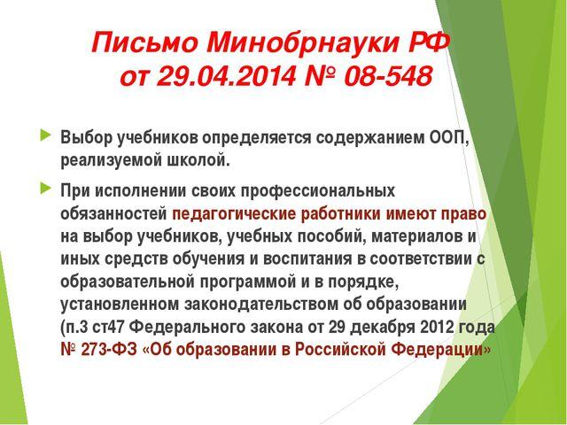 Письмо Минобрнауки РФ от 29.04.2014 № 08-548 Выбор учебников определяется сод...