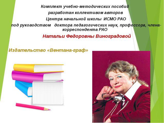 Комплект учебно-методических пособий разработан коллективом авторов Центра на...