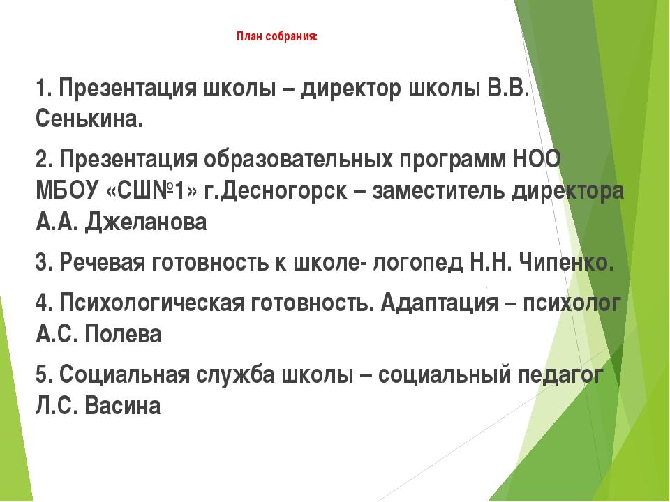 План собрания: 1. Презентация школы – директор школы В.В. Сенькина. 2. Презен...