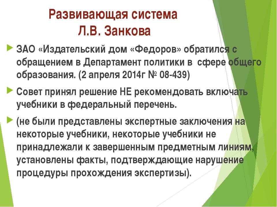 Развивающая система Л.В. Занкова ЗАО «Издательский дом «Федоров» обратился с...