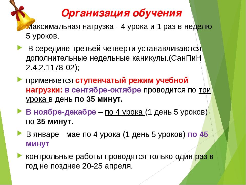 Организация обучения Максимальная нагрузка - 4 урока и 1 раз в неделю 5 уроко...