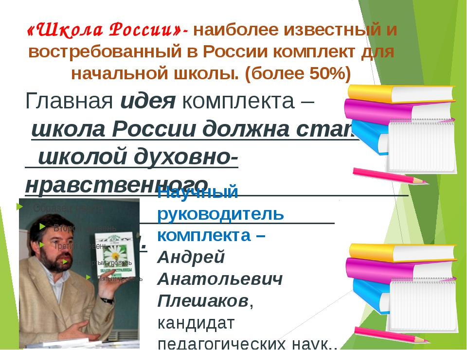 Главная идея комплекта – школа России должна стать школой духовно- нравственн...