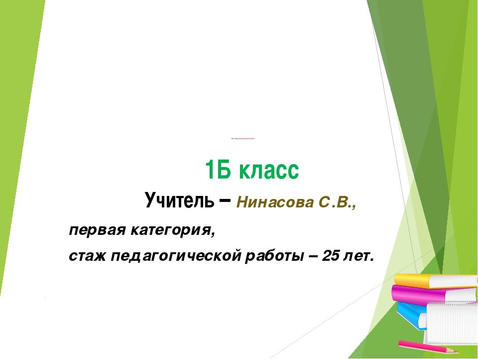 УМК«Начальная школа 21 века» 1Б класс Учитель – Нинасова С.В., первая катего...