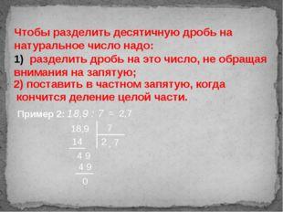 Чтобы разделить десятичную дробь на натуральное число надо: разделить дробь н