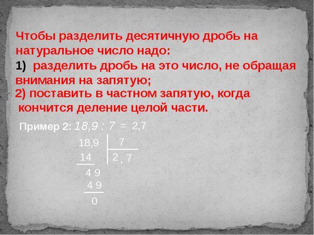 Чтобы разделить десятичную дробь на натуральное число надо: разделить дробь н...