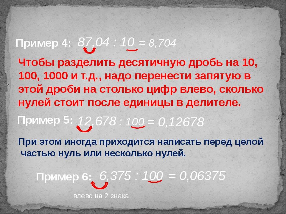 Пример 4: 87,04 : 10 = 8,704 Чтобы разделить десятичную дробь на 10, 100, 100...