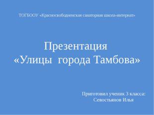 ТОГБООУ «Красносвободненская санаторная школа-интернат» Презентация «Улицы го