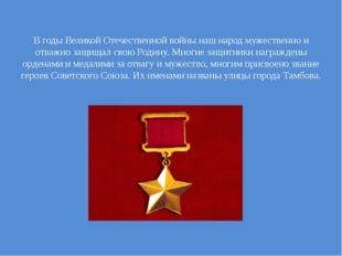 В годы Великой Отечественной войны наш народ мужественно и отважно защищал с