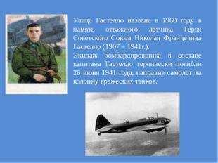 Улица Гастелло названа в 1960 году в память отважного летчика Героя Советског
