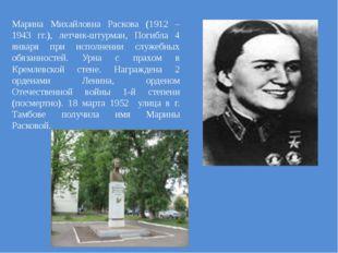 Марина Михайловна Раскова (1912 – 1943 гг.), летчик-штурман, Погибла 4 января