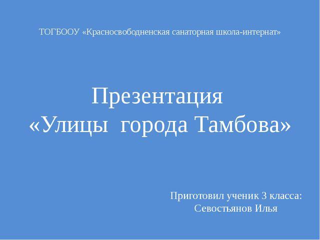 ТОГБООУ «Красносвободненская санаторная школа-интернат» Презентация «Улицы го...