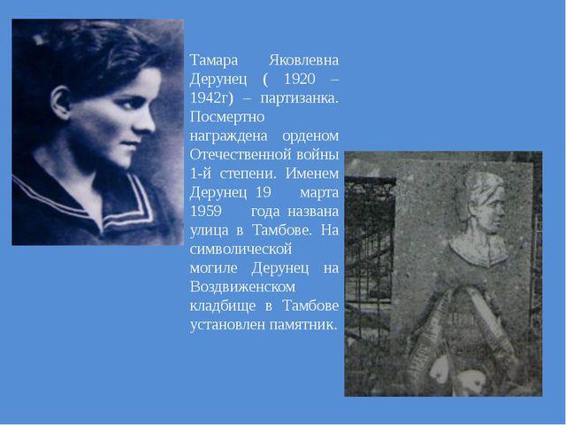 Тамара Яковлевна Дерунец ( 1920 – 1942г) – партизанка. Посмертно награждена о...