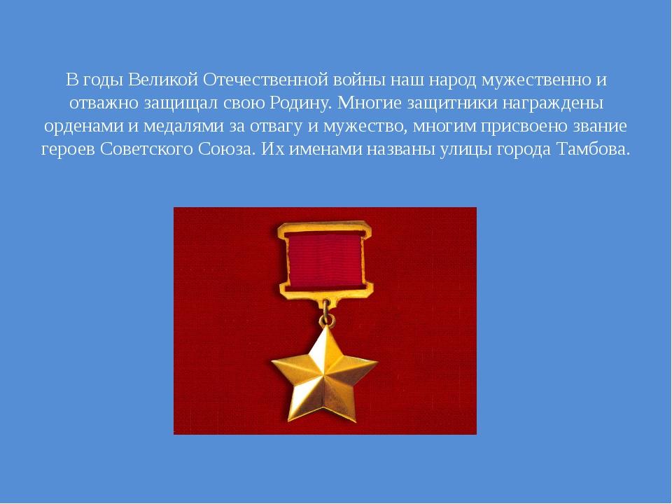 В годы Великой Отечественной войны наш народ мужественно и отважно защищал с...