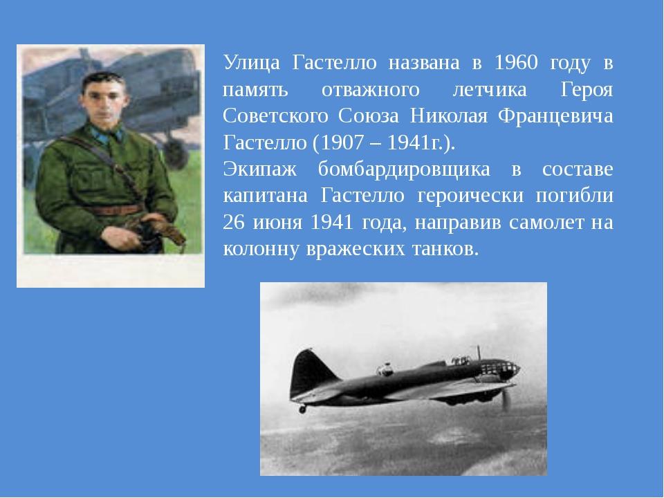 Улица Гастелло названа в 1960 году в память отважного летчика Героя Советског...