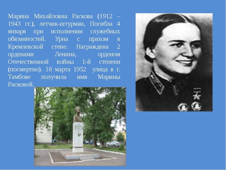 Марина Михайловна Раскова (1912 – 1943 гг.), летчик-штурман, Погибла 4 января...