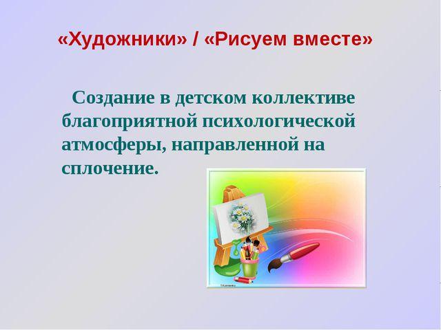 «Художники» / «Рисуем вместе» Создание в детском коллективе благоприятной пс...