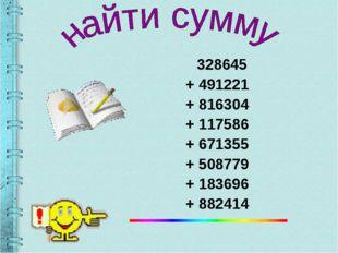 328645 + 491221 + 816304 + 117586 + 671355 + 508779 + 183696 + 882414