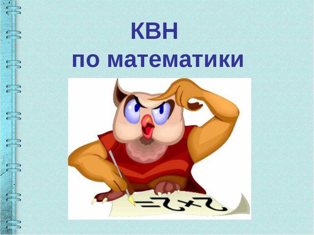 КВН по математики