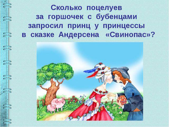 Сколько поцелуев за горшочек с бубенцами запросил принц у принцессы в сказке...