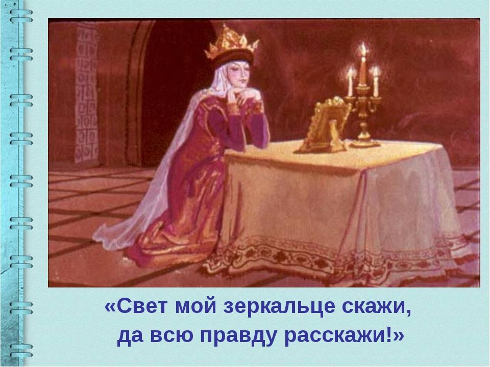 «Свет мой зеркальце скажи, да всю правду расскажи!»