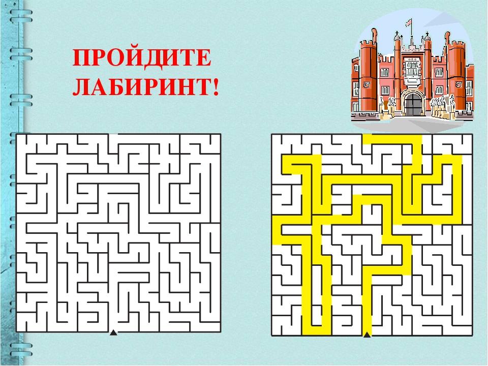 ПРОЙДИТЕ ЛАБИРИНТ!