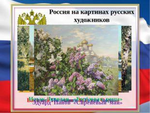 Россия на картинах русских художников Василий Поленов «Золотая Осень» Исаак Л