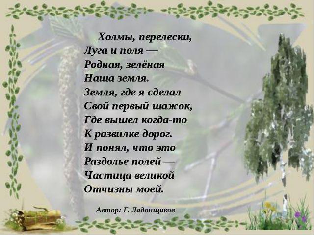 Холмы, перелески, Луга и поля — Родная, зелёная Наша земля. Земля, где я...