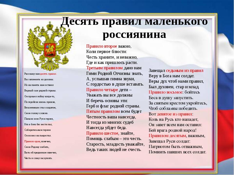 Десять правил маленького россиянина Расскажу вам десять правил. Вы запомнить...
