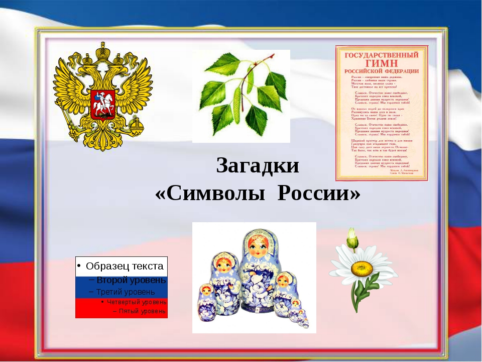 Загадки «Символы России»