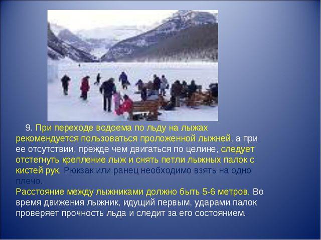 9. При переходе водоема по льду на лыжах рекомендуется пользоваться проложен...