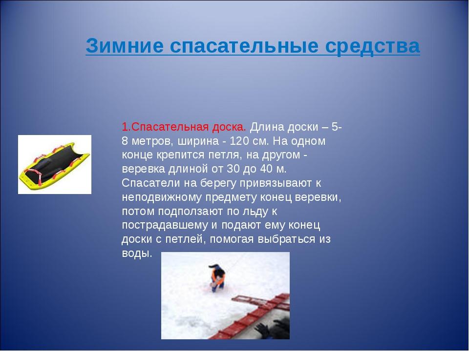 Зимние спасательные средства 1.Спасательная доска. Длина доски – 5-8 метров,...