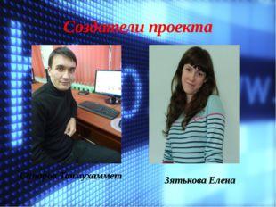 Создатели проекта Сапаров Тачмухаммет Зятькова Елена