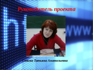 Руководитель проекта Савина Татьяна Анатольевна