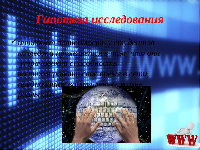 Гипотеза исследования интернет-зависимость у студентов колледжа проявляется в...