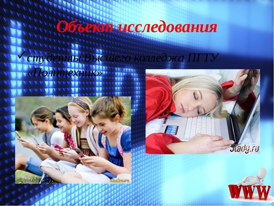 Объект исследования студенты Высшего колледжа ПГТУ «Политехник»