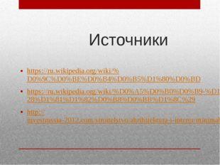 Источники https://ru.wikipedia.org/wiki/%D0%9C%D0%BE%D0%B4%D0%B5%D1%80%D0%BD