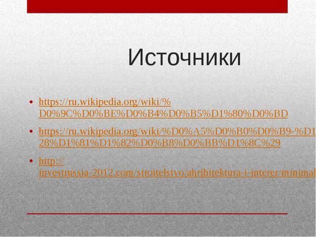 Источники https://ru.wikipedia.org/wiki/%D0%9C%D0%BE%D0%B4%D0%B5%D1%80%D0%BD...