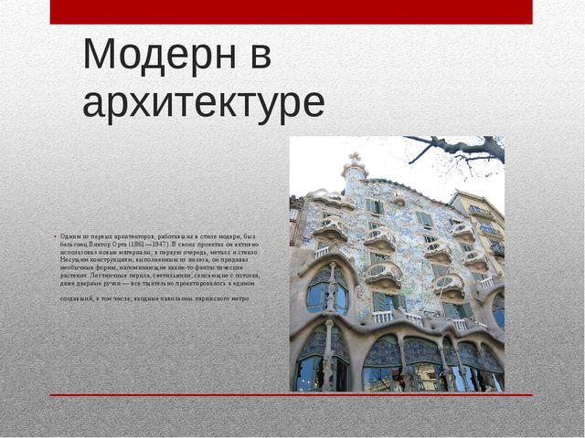 Модерн в архитектуре Одним из первых архитекторов, работавших в стиле модерн,...
