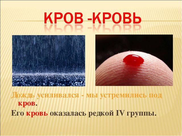 Дождь усиливался - мы устремились под кров. Его кровь оказалась редкой IV гру...