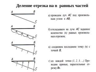Деление отрезка на n равных частей