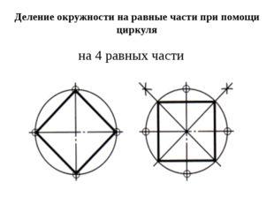 Деление окружности на равные части при помощи циркуля на 4 равных части
