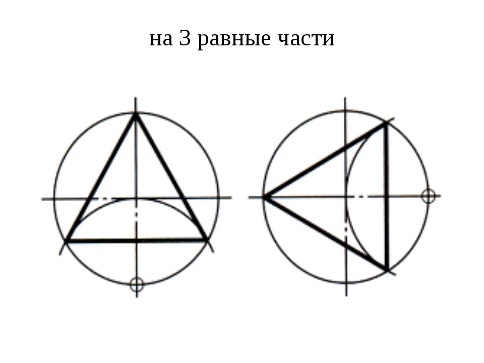 на 3 равные части