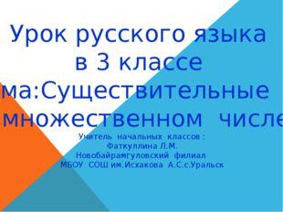 Урок русского языка в 3 классе Тема:Существительные во множественном числе Уч
